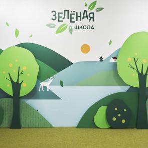 Онлайн-проект «Зеленая школа»